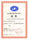 山东黄河科学技术奖